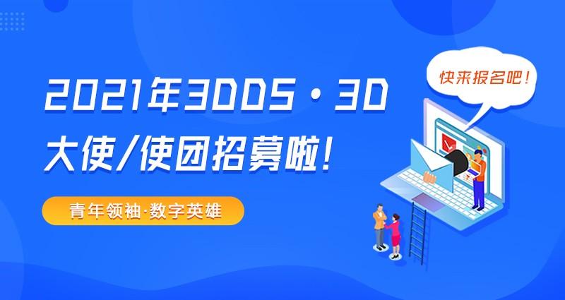 2021年3D大使官网800.jpg
